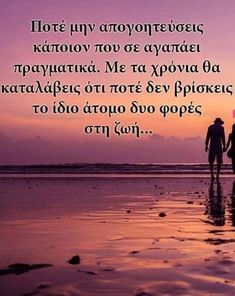 Greek Quotes, Wise Quotes, Inspirational Quotes, Poems, Funny Pictures, Sayings, Projects, Photography, Amor