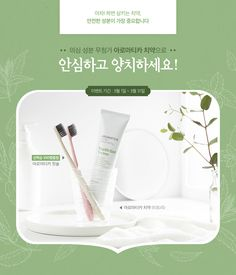 안심 양치 대명사! 아로마티카 치약 5+5 구매하면 친환경 칫솔이 땅! Event Banner, Web Banner, Banners, Graphic Design Tutorials, Web Design Inspiration, Banner Design, Layout Design, Korea Design, Mall Design