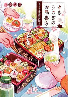Arte Do Kawaii, Kawaii Art, Cute Food Drawings, Kawaii Drawings, Cute Food Art, Cute Art, Aesthetic Food, Aesthetic Anime, Arte Peculiar