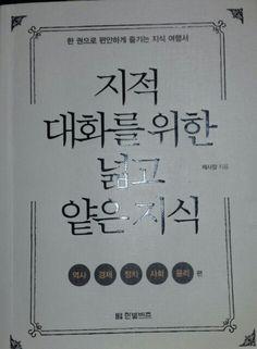15.10.6 지적 대화를 위한 넓고 얕은 지식