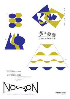 Design by Chun-Ta Chu 感染誌-年度活動視覺。POSTER