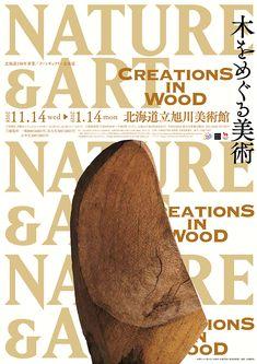 Japan Graphic Design, Japan Design, Graphic Design Branding, Graphic Design Posters, Brochure Design, Page Design, Book Design, Cover Design, Layout Design