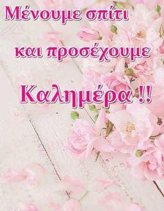 Καλημέρα ...giortazo.gr - Giortazo.gr Blog, Blogging