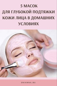 Masks for deep skin tightening at home- 5 best masks for deep face skin tightening at home # mask mask # care face # rejuvenation # beauty - Beauty Care, Beauty Skin, Health And Beauty, Beauty Hacks, Beauty Routine Checklist, Beauty Routines, Korean Beauty Tips, Beauty Makeup Photography, Coconut Health Benefits