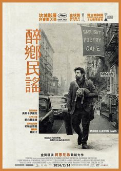 Official Taiwanese poster for Inside Llewyn Davis (2013), directed by Ethan Coen and Joel Coen