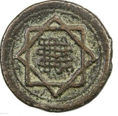 The rub' hizb Seal Of Solomon, Old Coins, Ottoman Empire, Ancient Art, Islamic Art, Seals, Cool Artwork, Art Forms, Circles