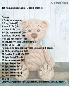 Amigurumi Bear Pattern Crochet Bear Pattern by VenelopaTOYS - Salvabrani Discover thousands of images about Cochon rose amigurumi pattern Temps libre: Teddy Ted (plus - Salvabrani This post was discovered by Та Image Article – Page 856317316627153881 Crochet Amigurumi Free Patterns, Crochet Doll Pattern, Crochet Dolls, Crochet Teddy, Cute Crochet, Stuffed Animal Patterns, Amigurumi Doll, Crochet Animals, Handmade Toys