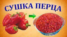 Картинки по запросу пири пири перец сушеній