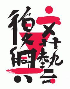 字跡 #chinese #typography