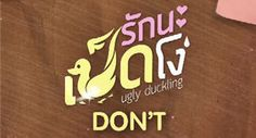 Sinopsis Drama Ugly Duckling - Don't