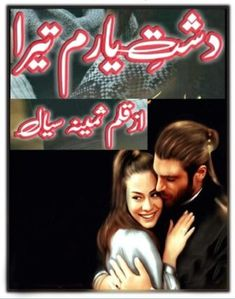 Free Romance Novels, Romantic Novels To Read, Famous Novels, Best Novels, Barish Poetry, Novels To Read Online, Free Books To Read, Quotes From Novels, Quran Quotes Love