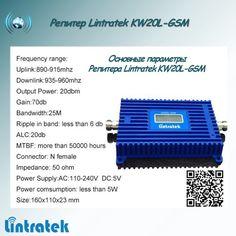 Репитер Lintratek KW20L-GSM