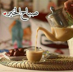 Good Morning Arabic, Good Morning Msg, Good Morning Cards, Good Morning Picture, Good Morning Messages, Good Morning Greetings, Morning Pictures, Good Morning Beautiful Quotes, Beautiful Gif