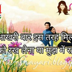 Raat Ke Andhere Me - Beautiful Shayari Poster, Blog, Beautiful, Blogging, Posters, Movie Posters