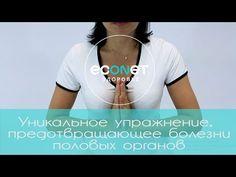 Уникальное упражнение, предотвращающее болезни половых органов: пр ... | Golbis