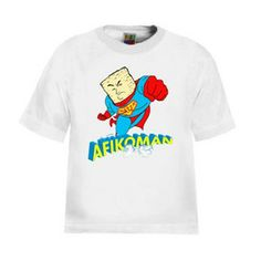 Kid's Afikoman Super Hero T-Shirt!
