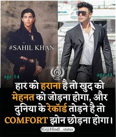 Best Positive Quotes, Inspirational Qoutes, Motivational Quotes In Hindi, Me Quotes, Famous Dialogues, Morning Prayer Quotes, Attitude Quotes For Boys, Hindi Quotes Images, Bollywood Quotes