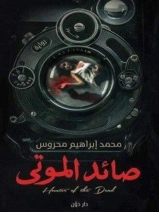 رواية صائد الموتى Pdf Movie Posters Poster