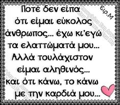 Μείνε αυθεντικός εαυτω Greek Quotes, New Me, Beautiful Words, Wise Words, Philosophy, Wisdom, Feelings, Sayings, Greek