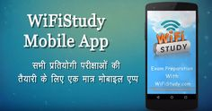 Are you looking for mobile  App where you can get daily current affairs, #Job Alert, Exam Updates and all competitive exams #mock_tests, then here is your search end after watching this video.
