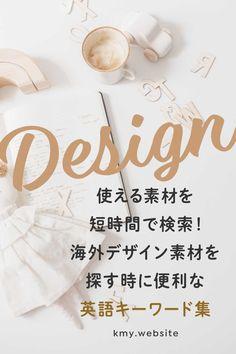 海外のデザイン素材を探す時に覚えておくと便利な英語キーワードをイメージ画像つきでご紹介。本記事で紹介する単語を覚えておけば、より自分のイメージに近いデザイン素材を短時間で探しやすくなりますよ。 画像をクリックすると続きが読めますよ(ブログ「つくるデポ」に移動します)。 #つくるデポ #フォント #procreate #テクスチャ #パターン Huge Design, Web Design, Typography Fonts, Print Templates, Presentation Templates, Planner Stickers, Printing On Fabric, Infographic, Mindset