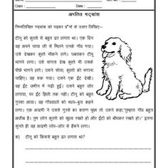 Hindi Worksheet - Unseen Passage-06