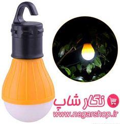 لامپ ال ای دی سیار Tent Lamp وسیله ای بسیار کاربردی و ضروری در مسافرت
