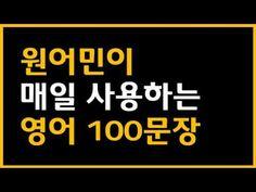 Pop Songs, English Study, Learning English, Conversation, Korean, Humor, Tips, Youtube, Korean Language