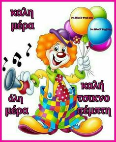 Αποκρειες Carnival Decorations, Greek Quotes, Good Morning, Inspirational Quotes, Sayings, Cards, Pictures, Fictional Characters, Mornings