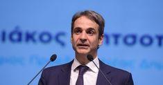 Κ. Μητσοτάκης: «Οι πόρτες μας είναι ανοιχτές - Ιδιαίτερα σε πολίτες που δεν μας ψήφισαν στο παρελθόν»