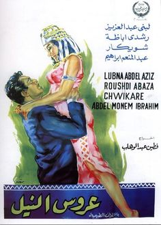 أفيش فيلم عروس النيل  Vintage egyptian film poster  Bride of the Nile