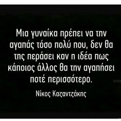 Greek Quotes, True Words, Best Quotes, Poems, Cards Against Humanity, Sayings, Instagram Posts, Greek Sayings, Best Quotes Ever