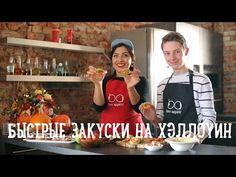Быстрые закуски на Хэллоуин с Димой Ермузевичем [Рецепты Bon Appetit] - YouTube