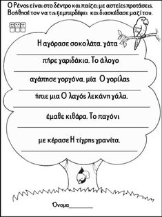 Back 2 School, School Staff, Primary Education, Special Education, Greek Writing, Coloring Pages Nature, Russian Language Lessons, Learn Greek, Greek Language