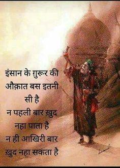 Chankya Quotes Hindi, Hindi Words, Sufi Quotes, Punjabi Quotes, Poetry Quotes, Holy Quotes, Ego Quotes, Poetry Hindi, Marathi Quotes