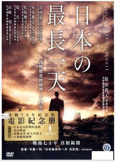 The Emperor In August 日本のいちばん長い日 / 日本最長的一天 (2015) (DVD) (English Subtitled) (Hong Kong Version)