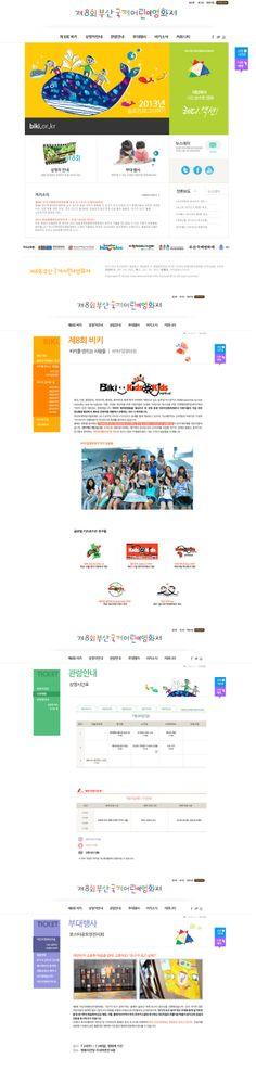 201307_부산국제어린이영화제 http://biki.or.kr