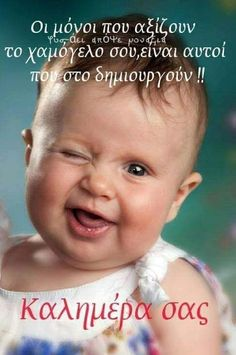 Baby Faces, Words Quotes, Good Morning, Cute, Greek, Babies, Beautiful, Greece, Buen Dia