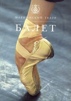 Taranslates to Mariinsky Theatre: Ballet.  Love it when pointe shoes are photographed in less-than-pristine condition.