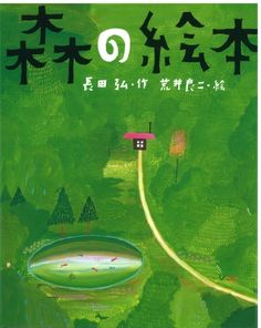 NOHARA BOOKS|森の絵本
