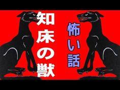 【山の怖い話】知床の獣【朗読、怪談、百物語、洒落怖,怖い】