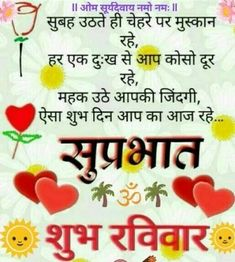 Shubh Ravivar Good Morning Images, Wallpaper, Pictures, Photos, Greetings Happy Sunday Hd Images, Good Morning Sunday Images, Good Morning Beautiful Quotes, Good Morning Picture, Good Morning Flowers, Morning Pictures, Sunday Morning Wishes, Good Morning Greetings, Morning Quotes