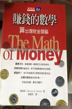 [投資]賺錢的數學