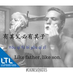 Learn Chinese through quotes: 有其父必有其子 Yǒu qí fù bì yǒu qí zi - Like father, like son Chinese Phrases, Chinese Quotes, Chinese Words, Learn Chinese Free, Language Immersion, Chinese Lessons, Chinese Proverbs, Learn Mandarin, Chinese Language