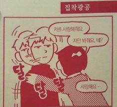 Pray For Love, Korean Quotes, Quotations, Peanuts Comics, Haha, How To Look Better, Lyrics, Snoopy, Animation