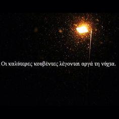 Πολύ αργά τη νύχτα.. #best