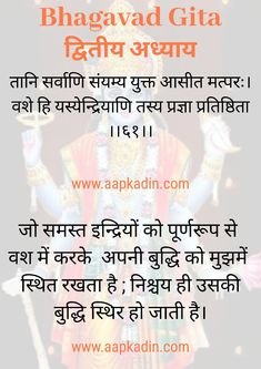 Bhagavad Geeta in Hindi Krishna Quotes In Hindi, Hindu Quotes, Radha Krishna Quotes, Hindu Mantras, Sanskrit Quotes, Sanskrit Mantra, Wisdom Quotes, Life Quotes, Famous Book Quotes