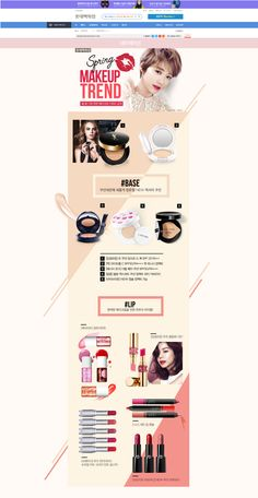[롯데백화점] 16년 3월 명품화장품 페스티벌 Designed by 유예림 Email Newsletter Design, Email Design, Banner Design, Layout Design, Cosmetic Web, Landing Page Inspiration, Fashion Banner, Event Banner, Promotional Design