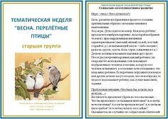 """Календарный план на апрель, старшая группа """"Весна, перелётные птицы"""""""