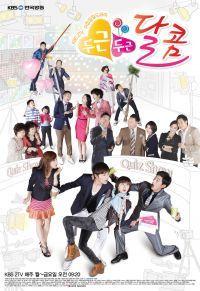 Pit-a-pat, My Love  (Korean Drama - 2011) - 두근두근 달콤